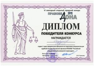 Правовед Дона 2015 - 8