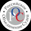 Ростовское региональное отделение Общероссийской общественной организации «Российское объединение судей»